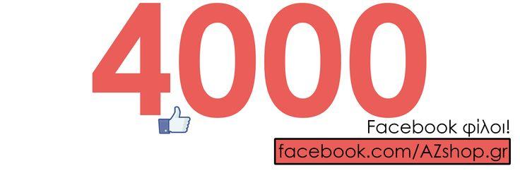 Ξεπεράσαμε τους 4.000 φίλους στο Facebook! Κάντε μας Like εδώ: www.facebook.com/azshop.gr