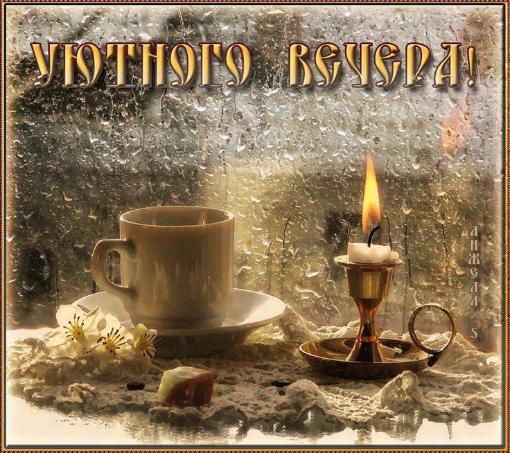 Вечер, картинки с пожеланием доброго и уютного вечера