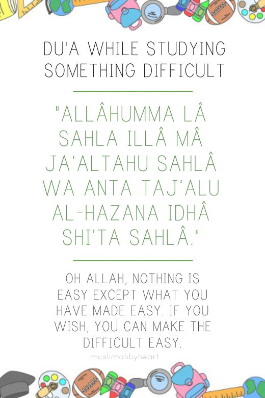 dua while studying something difficult