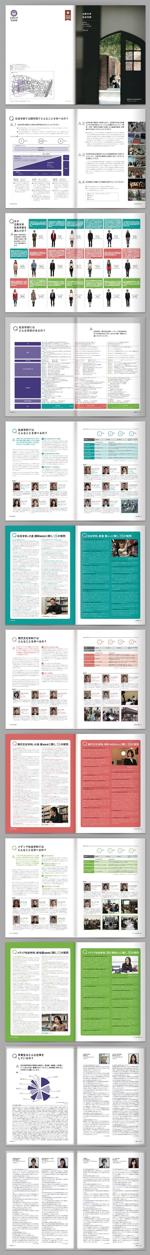 print design / layout | Rikkyo University, Department of Sociology 2015 (立教大学 /社会学部案内) #japan