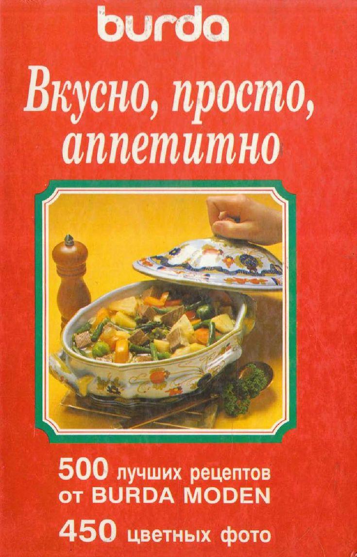 """Мейер """"Вкусно, просто, аппетитно"""" 500 лучших рецептов от Burda Moden 1996  500 лучших рецептов от Burda Moden"""
