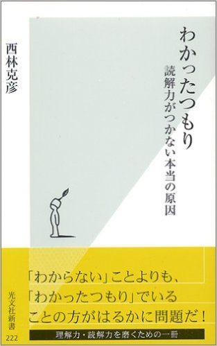 Amazon.co.jp: わかったつもり 読解力がつかない本当の原因 (光文社新書): 西林 克彦: 本