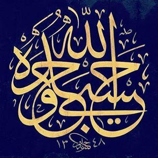 """Halim Özyazıcı'nın """"Allah Bana Yeter, O Tektir"""" Mealindeki """"Hasbi-Allahü Vahde"""" Levhası - hattatlarsofasi.com #hattat #hatsanatı #hüsnühat #hattathalimözyazıcı #türkhattatları #sülüs #allah #islam #islamicart #islamiccalligraphy #calligraphy #calligraphymasters #turkishcalligraphers"""