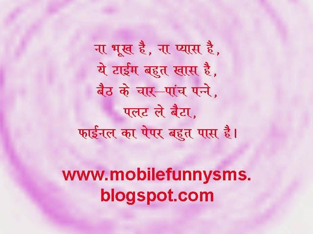 MOBILE FUNNY SMS: PUNJABI SMS FUNNY PUNJABI JOKES, PUNJABI FUNNY JOKES, punjabi jokes, PUNJABI JOKES IN ENGLISH, PUNJABI JOKES IN PUNJABI, PUNJABI SAD SMS, PUNJABI SMS