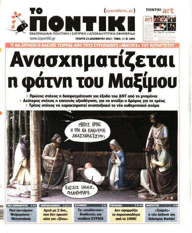 Εφημερίδα ΤΟ ΠΟΝΤΙΚΙ - Τετάρτη, 23 Δεκεμβρίου 2015