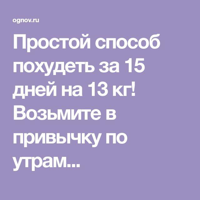 Заговор Похудеть За 13 Дней.