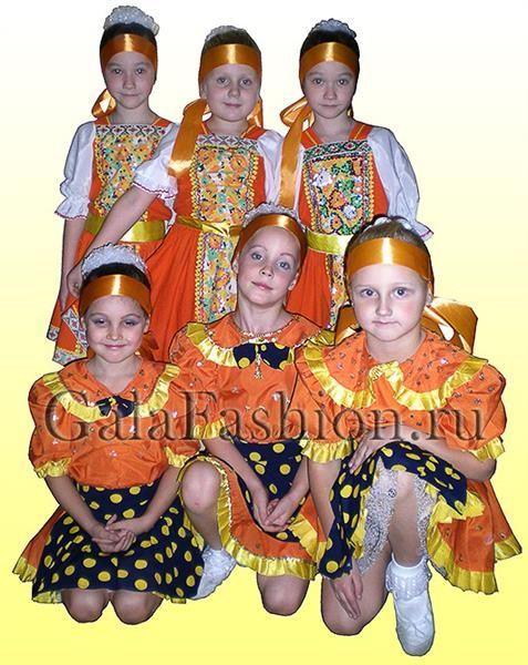 Модели костюма народного коллектива танцев