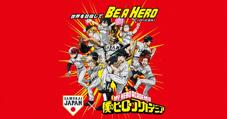 「侍ジャパン×僕のヒーローアカデミア」タイアップ特設ページ