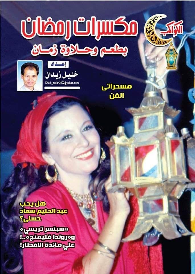 Pin By Ghada Elzamalek On النجوم وطقوس رمضان Egyptian Actress Photo Sessions Baseball Cards