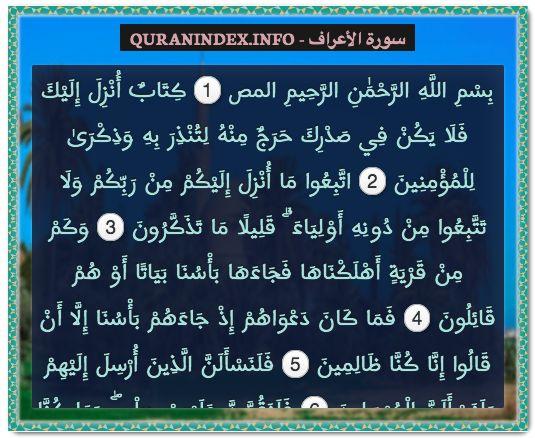 Browse, Read, Listen, Download and Share #Surah Al-A'raaf [7] @ https://quranindex.info/surah/al-araaf #Quran #Islam