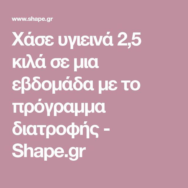 Χάσε υγιεινά 2,5 κιλά σε μια εβδομάδα με το πρόγραμμα διατροφής - Shape.gr