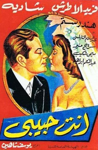 1957 أفيشات أفلام شادية Shadia Movie (Film) Posters