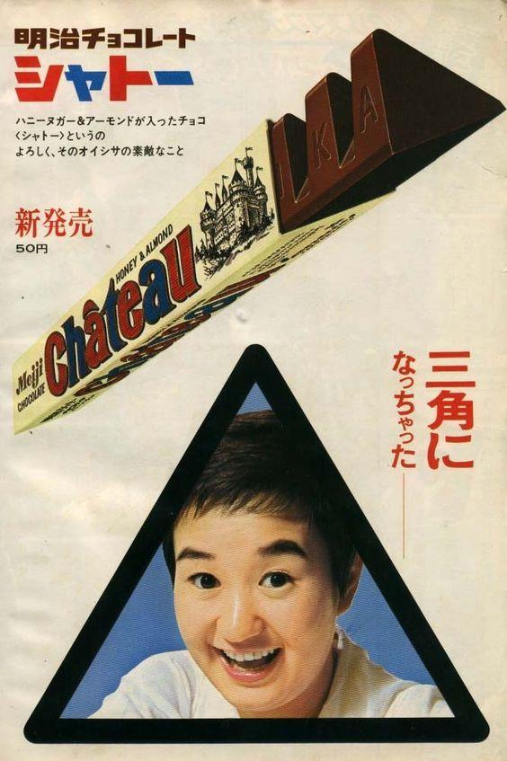 明治チョコレート シャトー 三角形