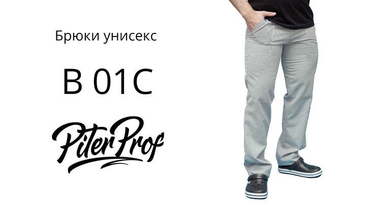 B01C Поварские клетчатые штаны PITERPROF