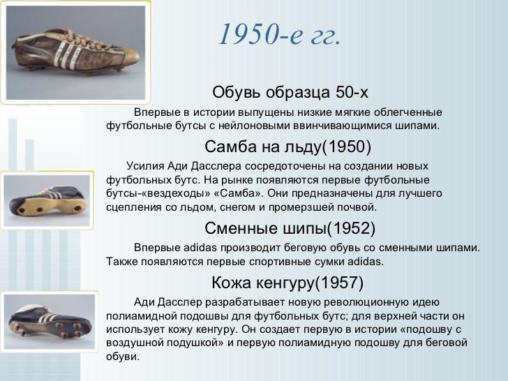 Обувь adidas образца 1950 х