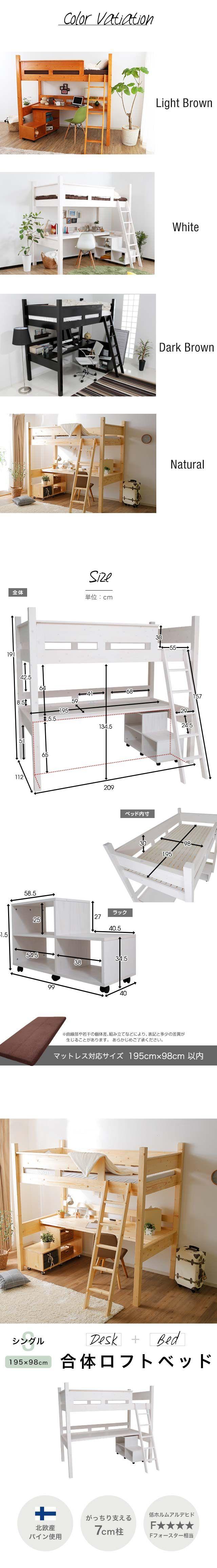 ワンルームにもオススメのシステムベッドです!■サイズ幅209x奥行112(ハシゴ含:160cm)x高さ191cm■素材本体:天然木(パイン材)塗装:ラッカー(NC塗装)スノコ:単板積層材(LVL)天板:天然木化粧繊維板(MDFパイン材)■カラーライトブラウン、ダークブラウン、ホワイト、ナチュラル■重量117kg■耐荷重ベット部分 約90kg、テーブル部分 約60kg■梱包サイズ幅205x奥行120x高さ19cm幅201x奥行55x高さ20cm幅104x奥行100x高さ9cm幅210x奥行63x高さ10cm幅103x奥行43x高さ15cm※5梱包・約112.6kg■備考※送料6,250円※北海道・沖縄県・離島は別途送料お見積もりです。※お客様組立て式(2人以上での作業をオススメします)※高さ20cm以上のマットレスは使用不可※お子様がご使用の際、保護者の方は十分なご注意をお願いします。※床板の上に立ち上がったり、飛び跳ねたりしないで下さい。※当商品は板の一部に補修痕や小キズが見受けられます。予めご容赦下さい。ロフトベッド nosk ノスク ロフトベット シングル 木製 机付き…
