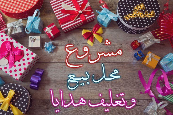 مشروع ناجح ومربح مشروع محل بيع وتغليف هدايا في السعودية Gift Wrapping Holiday Decor Gift Packaging