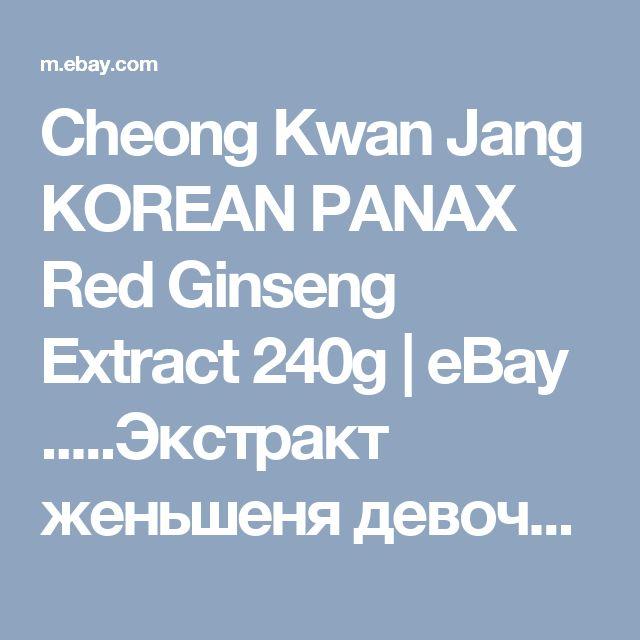 Cheong Kwan Jang KOREAN PANAX Red Ginseng Extract 240g   eBay .....Экстракт женьшеня девочки на ебай покупали. Будете искать, ориентируйтесь на эту фирму- Cheong Kwan Jang. Это один из ведущих производителей в Корее. Таблетки, капсулы- не выбрасывайте зря деньги.