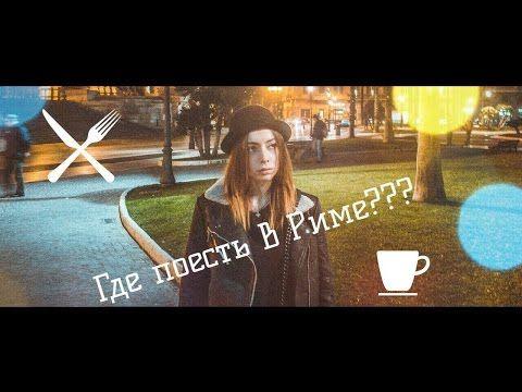 VB x ГДЕ ПОЕСТЬ В РИМЕ??? х #ВЫПУСК 2 - YouTube