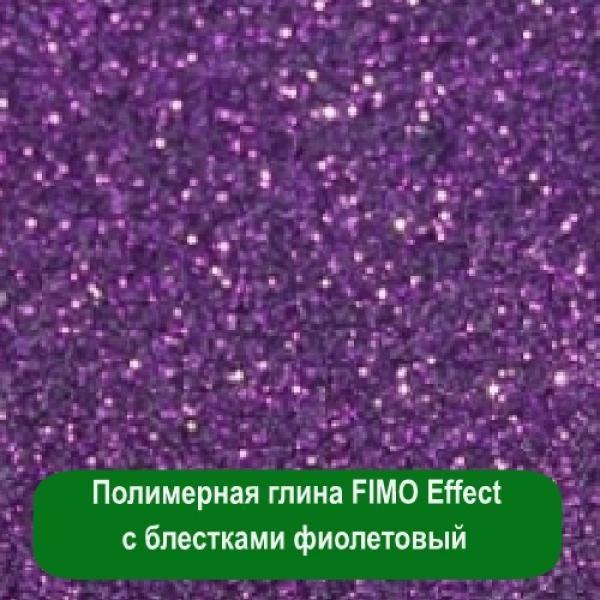 Полимерная глина FIMO Effect, с блестками фиолетовый