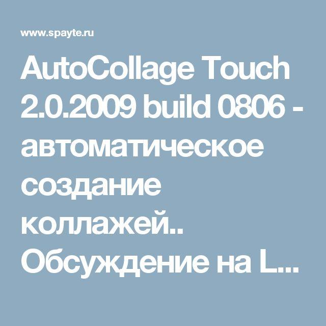 AutoCollage Touch 2.0.2009 build 0806 - автоматическое создание коллажей.. Обсуждение на LiveInternet - Российский Сервис Онлайн-Дневников