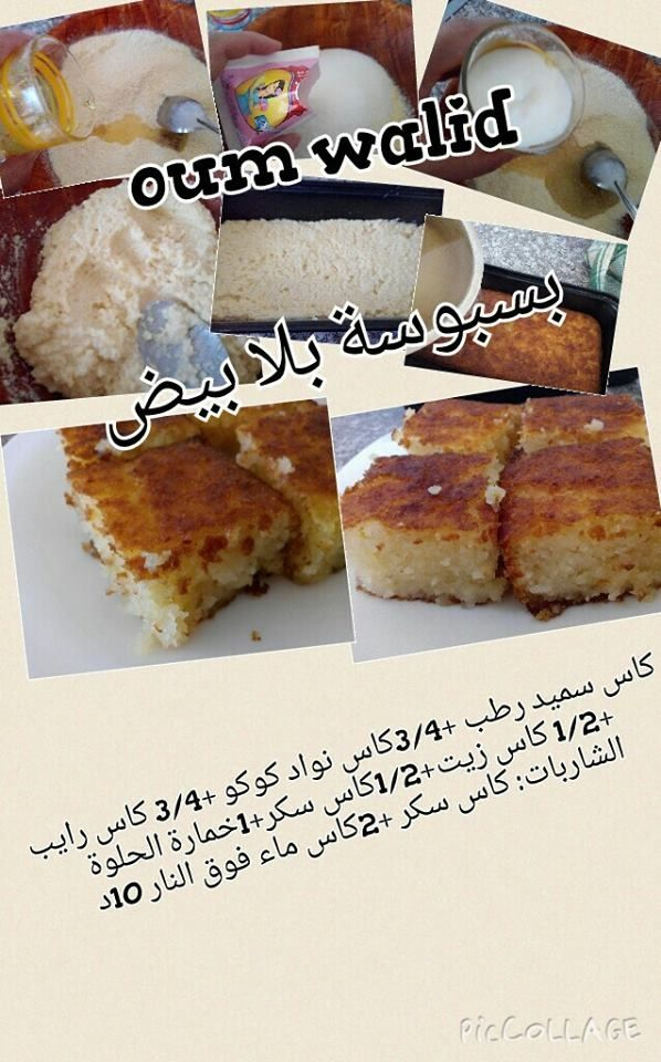 Très 200 best Oum walid images on Pinterest | Arabic food, Sweet  KT11