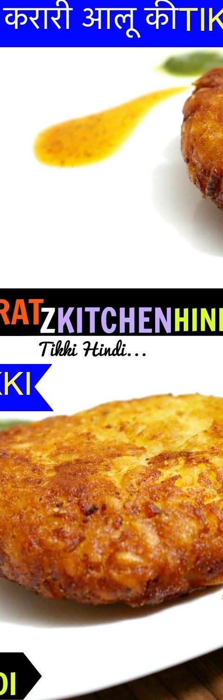 आलू की Tikki Hindi Recipe | Aloo Tikki Chaat | Street Style Aloo Tikki | Potato snacks recipes hindi... Tags: aloo tikki recipe, आलू की टिक्की, aloo tikki recipe in hindi, potato recipes, आलू की चाट, snacks recipes, aloo tikki, aloo tikki chaat recipe, aloo tikki burger, aalu ki tikki, alutiki recipe, chaat recipes, aloo tikki chaat, aloo bhalla recipe in hindi, alu ki tikiya, bharatzkitchen hindi, aloo, Aloo Tikki Chaat, Street Style Aloo Tikki, how to make aloo tikki, tikki, tikki recipe…