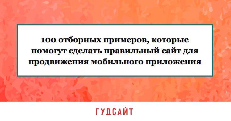 100 примеров лендингов для приложений на русском языке