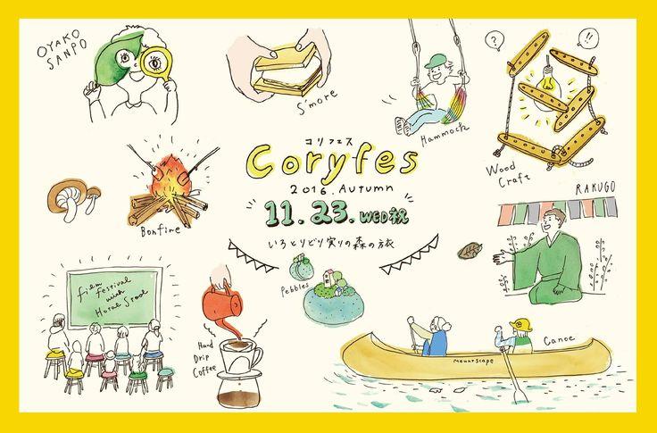 コリフェス2016秋編【いろとりどり実りの森の旅】11/23祝日開催