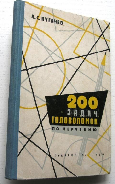 200 задач головоломок по черчению. 1960г.
