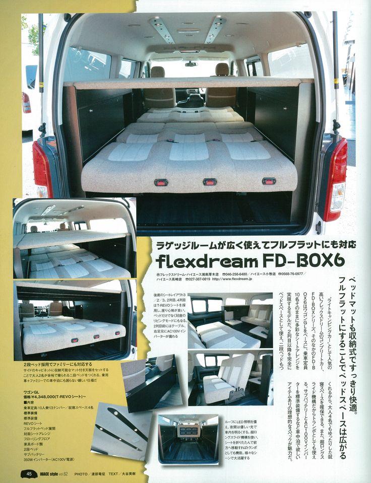 ハイエース200系 2段ベッドFD-BOX6 ファブリック 取材記事(ハイエーススタイル) ❝車中泊できる街乗り仕様車❞ライトキャンピングカーFD-BOX TOYOTA HIACE