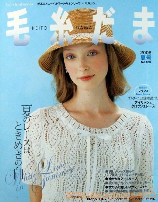 Keito Dama 130 - knit and crochet issue