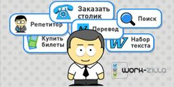 ОБЗОР БИРЖИ УДАЛЁННОЙ РАБОТЫ WORK-ZILLA.COM Воркзилла - популярнейшая биржа заданий, которая охватывает не только сферу написания текстов, но и такие области как реклама в соцсетях, создание сайтов и помощь по ним, работы в области дизайна и многое многое другое.  Фун�