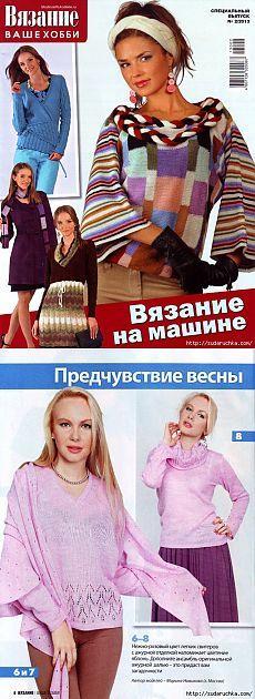 """""""Вязание на машине"""" Журнал по вязанию."""