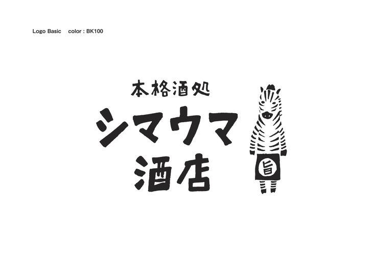 シマウマ酒店ロゴ清刷Basic_out-のコピー.jpg 1,753×1,240 ピクセル