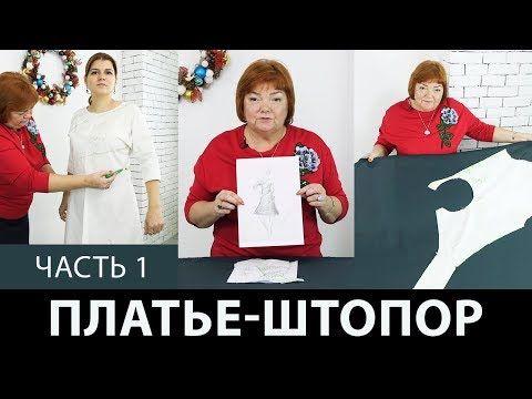 Платье штопор по конкурсной работе Елены Брит Часть 1 - YouTube