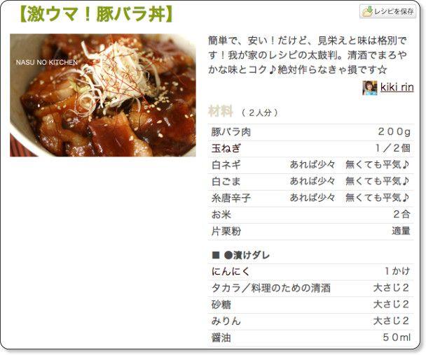 【激ウマ!豚バラ丼】 by kiki rin [クックパッド] 簡単おいしいみんなのレシピが146万品