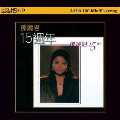Teresa Teng - Teresa Teng 15th Anniversary Dan Yuan Ren Chang (CD)
