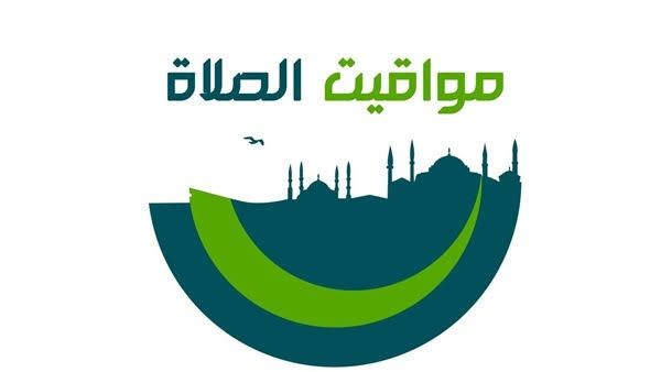 مواقيت الصلاة Tech Company Logos Company Logo Logos