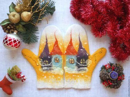 Купить или заказать Валяные варежки 'Зимняя сказка' желто-горячие в интернет-магазине на Ярмарке Мастеров. Прекрасные войлочные варежки насыщенного желтого цвета на сказочную тематику: метель засыпает снегом домики старинного городка. Варежки сваляны из мериноса и декорированы шелковыми волокнами и шерстяной акварелью. Декор с обеих сторон варежек! Мягкие, теплые, приятные для кожи и очень уютные! Внесут яркие, сочные краски в серые тона зимы. С такими варежками у Вас будет отличное…