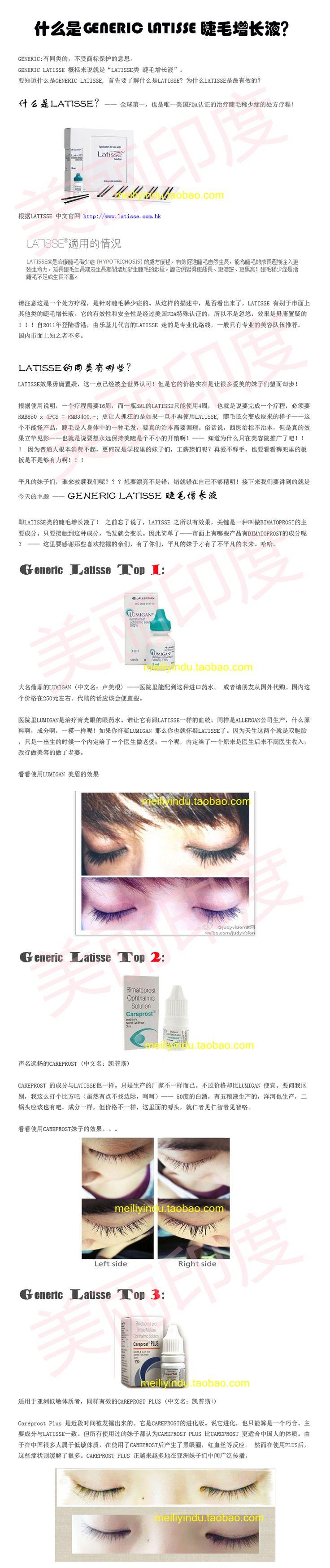 Why generic latisse by meiliyindu taobao com overseas buyers are welcomed