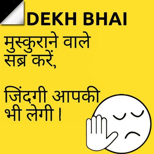 Dekh Bhai Funny SMS