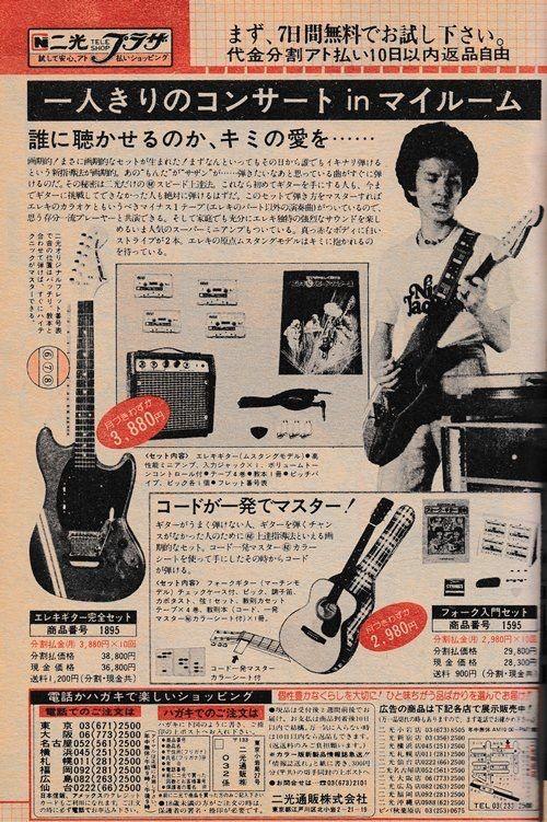昭和58年の雑誌よりギターの広告。「一人きりのコンサート in マイルーム~」のキャッチコピー。