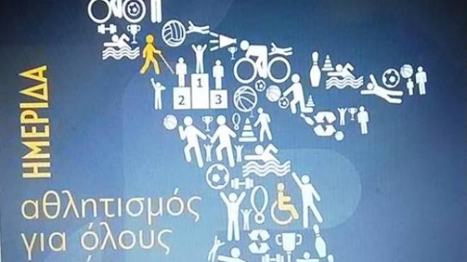Πάτρα: Ημερίδα για τον Αθλητισμό χωρίς διακρίσεις | tempo24.gr