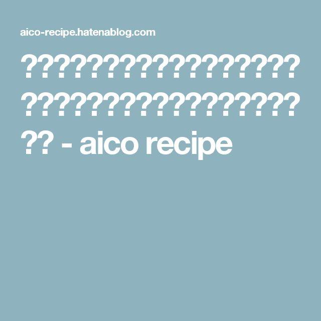 【簡単!】食べたらとまらない!!ミニチョコクロワッサンとくるみチョコパイ - aico recipe