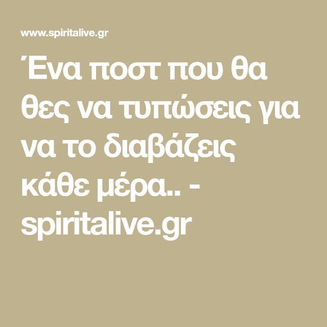 Ένα ποστ που θα θες να τυπώσεις για να το διαβάζεις κάθε μέρα.. - spiritalive.gr