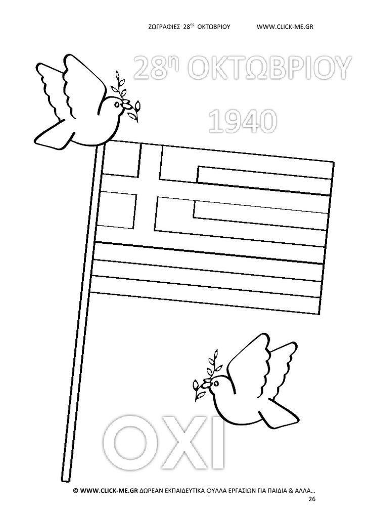 Ζωγραφιές 28ης Οκτωβρίου 26 - Ελληνική σημαία με κοντάρι, περιστέρια, Γιορτή & ΟΧΙ