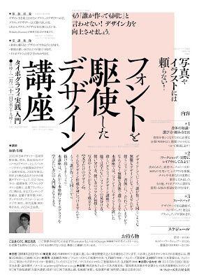 日本語デザイン研究会|中部: タイポグラフィのミニセミナーを行いました