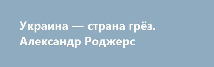 Украина — страна грёз. Александр Роджерс https://apral.ru/2017/07/18/ukraina-strana-gryoz-aleksandr-rodzhers.html  В своё время психолог Элизабет Кюблер-Росс описала пять стадий принятия смерти: отрицание, гнев, торг, депрессия и, наконец, принятие. В принципе, эти же фазы в той или иной степени характерны и для восприятия многих других неприятных для человека явлений. Но так называемые «украинские патриоты» (почему-то обычно польского происхождения) придумали новую стадию, отрицающую…