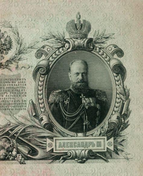 WHITE Technologies 2033: XIII российский император Александр III